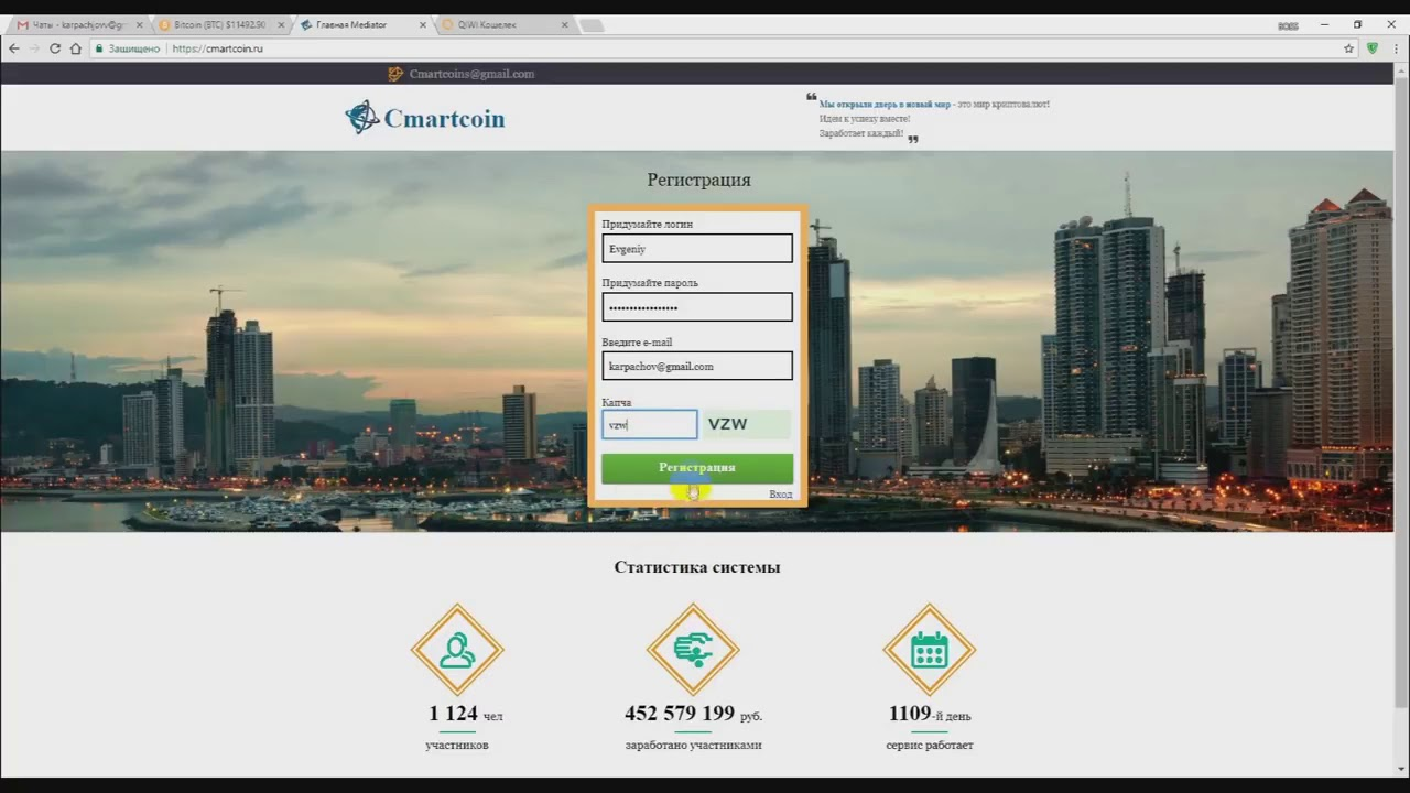 Заработать Интернете Автопилоте | Cmartcoin Заработок в Интернете от 12000 Рублей