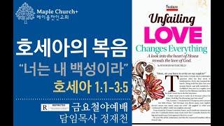 금요철야#8 [비공개] 호세아의 복음 (호세아 1-3장)   정재천 목사   메이플한인교회 금요성령집회