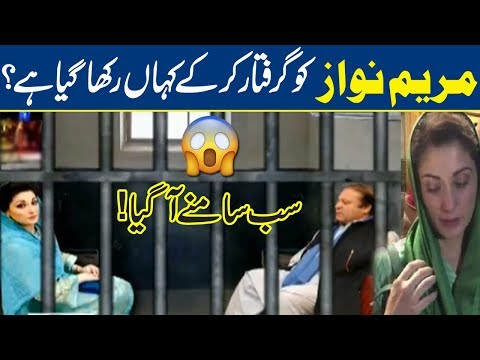where Maryam Nawaz shifted After Arrest?