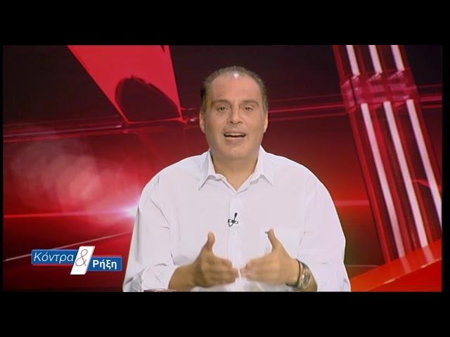 Κ. Βελόπουλος - Κόντρα & Ρήξη 20/08/19 - Η.Π.Α,Γερμανία δεν είναι σύμμαχοί μας.Είναι τουρκόφιλοι.