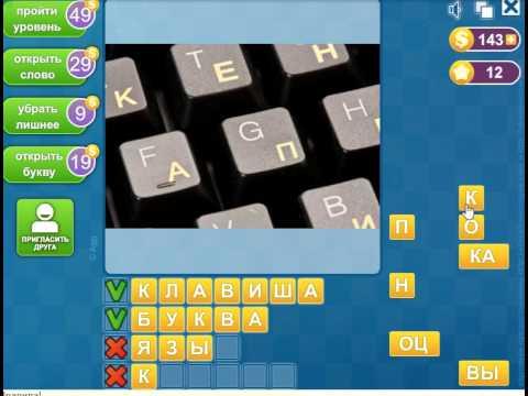 Ответы на игру Цепочка слов в одноклассниках на 32 уровень