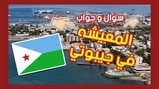 جيبوتي و المعيشه فيها وكيف احصل على الجنسيه !