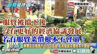 【精彩】服貿被擋下後沒有更好的經濟協議發展!若有服貿菜價根本不會崩?