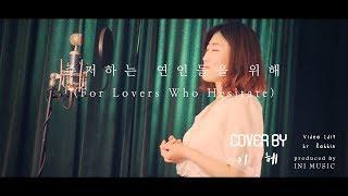 잔나비(JANNABI)_주저하는 연인들을 위해(For Lovers Who Hesitate) COVER BY 이헤(I-Hae)[STUDIO INI]