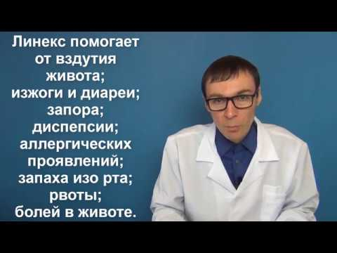 ЛИНЕКС: инструкция и применение препарата. Аналоги и цена в аптеках