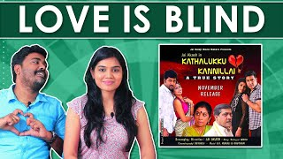 Love is Blind | No Comments Simply Waste | Kichdy