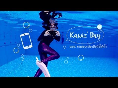 Kawiz' Day : ทดสอบกล้อง S8 พร้อมลองเล่นใต้น้ำ - วันที่ 16 May 2017
