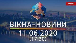 ВІКНА-НОВИНИ. Выпуск новостей от 11.06.2020 (17:30)   Онлайн-трансляция