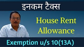 Calculation of House Rent Allowance (HRA) Income Tax | Exemption under Section 10(13A) with Examples