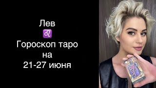 ♌️ Лев / Главная цель / Гороскоп таро на 21-27 июня