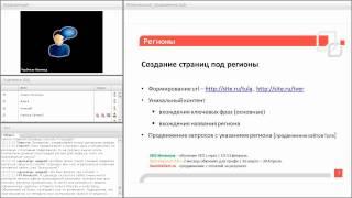Продвижение сайтов в регионах(Регистрация на вебинары учебного центра SEE - http://searchengineeducation.ru/webinar - Как продвинуть 1 сайт в своем регионе;..., 2015-02-04T12:25:19.000Z)