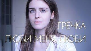 ГРЕЧКА - ЛЮБИ МЕНЯ, ЛЮБИ (Asammuell cover)