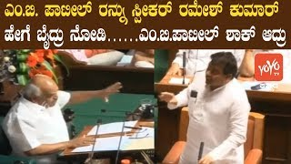 Speaker Ramesh Kumar VS MB Patil  N Karnataka Assembly   Politics Latest News  YOYO Kannada News