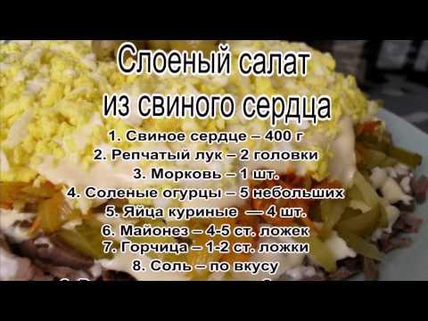 Мужской салат фото.Слоеный салат из свиного сердца