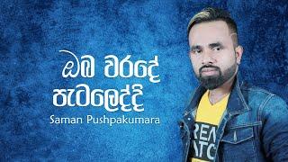 Oba Warade Pataleddi - Saman Pushpakumara Official Audio   Sinhala New Songs 2018
