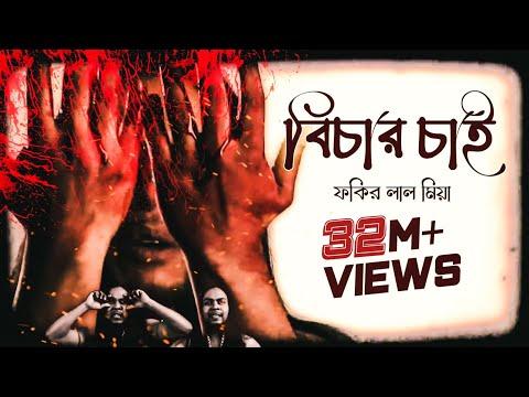 বিচার চাই - ফকির লাল মিয়া I Bichar Chai - Fokir Lal Miah