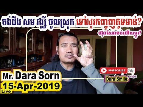 Mr. Dara Sorn ចង់ដឹង សម រង្ស៊ី ចូលស្រុក ទៅសួរកញ្ចូញគូទមាន់? ទេវតាCPPថាកើនសំណង់!..