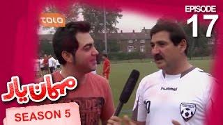 Mehman-e-Yar - Season 5 - Episode 17 / مهمان یار - فصل پنجم - قسمت هفدهم