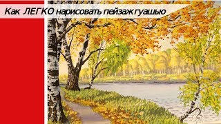 как ЛЕГКО нарисовать пейзаж / рисуем осень гуашью
