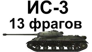 ИС-3. 13 Фрагов. 8500 Урона.