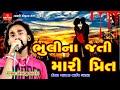 diku  Haji Jivusu | Becharji Thaor | Gujarati Songs 2020 | Gayatri Digital