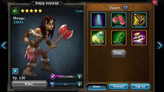 DragonSoul - Бард-варвар (обзор и руны)