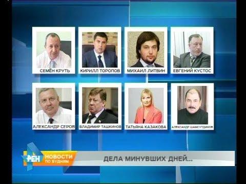 Громкие задержания чиновников: хроника Иркутской области