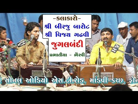 BEST JUGAL BANDI   Prabhatiya Bhervi by Birju Barot & Vijay Gadhvi   Mandvi-Kutch