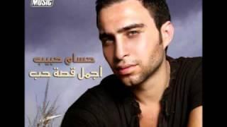 Hossam Habib - Agmal Qesset Hob / حسام حبيب - أجمل قصة حب