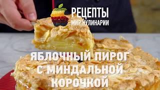 Яблочный пирог с миндальной корочкой