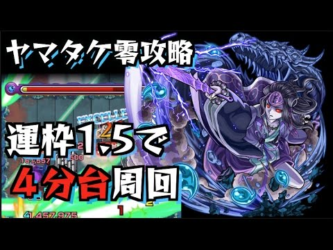 【モンスト】ヤマタケ零攻略 運枠1.5で4分台周回