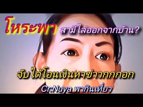 โห โดนเท  [ถูกไล่อoกจากบ้าน? ] Cr:nuyaพากินเที่ยว