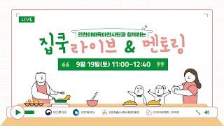 인천아빠육아천사단 집쿡라이브&멘토링