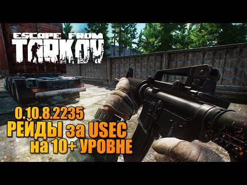 Вылазка в Тарков 0.10.8.2235 🔥 молодой USEC 10+, соло выживание на стандарте!