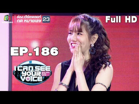 I Can See Your Voice -TH   EP.186   แกรนด์ กรณ์ภัสสร   11 ก.ย. 62 Full HD