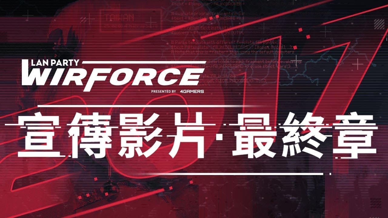 WirForce 2017 宣傳影片 最終章!