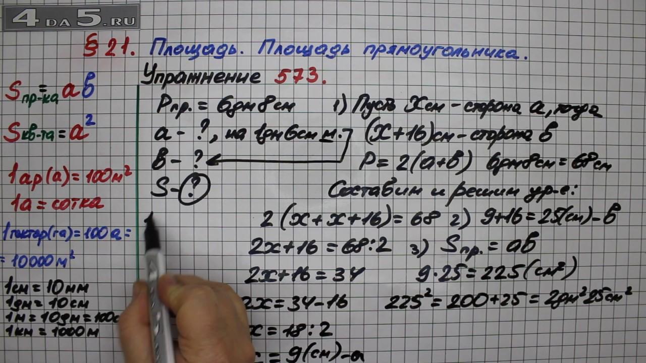 Решение задач уравнением 5 класс мерзляк задачи и схемы по информатике с решениями