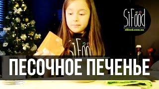 новогодний видео-рецепт на ~sifood~ песочное печенье(Марсель готовит песочное печенье. Фото рецепт на www.sifood.com.ua., 2014-12-18T18:00:11.000Z)