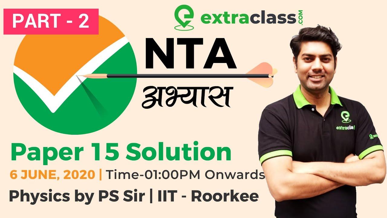 National Test Abhyas App | NTA Abhyas App Physics Paper 15 Solution (Part 2) | PS Sir | JEE MAINS