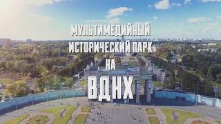 Исторический парк на ВДНХ