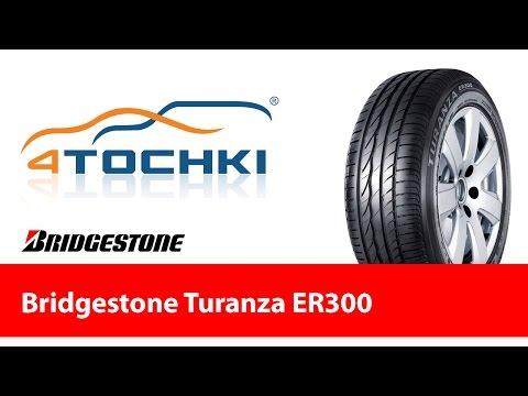 Рекламный видеоролик Bridgestone Turanza ER300