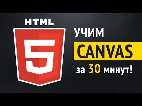 Учим HTML5 Canvas за 30 минут!