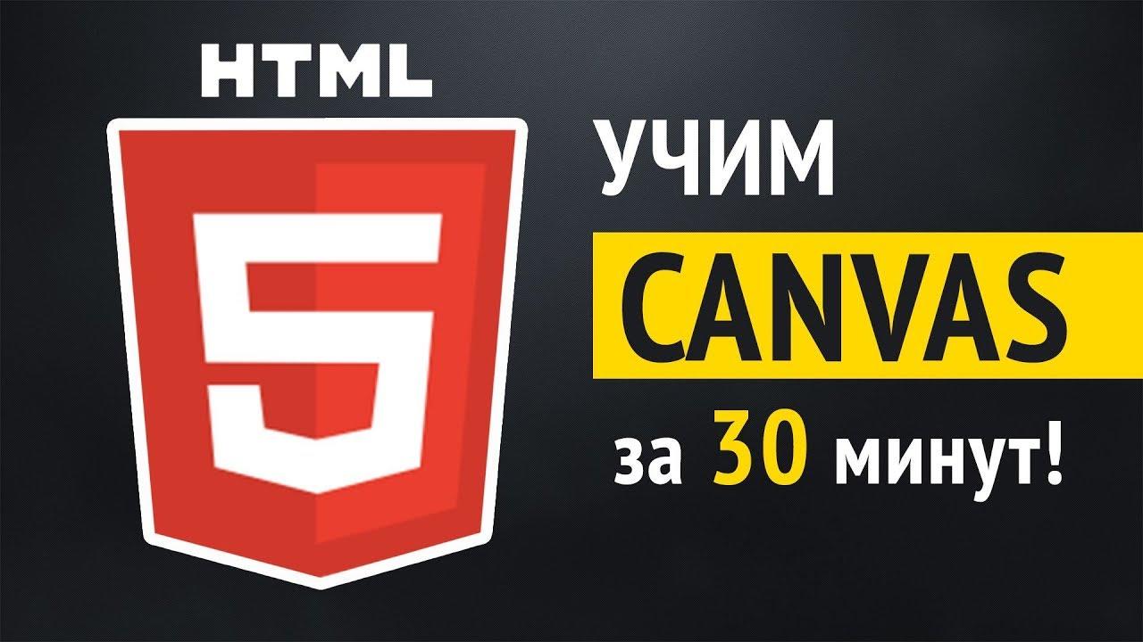 Download Учим HTML5 Canvas за 30 минут!