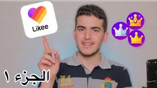 شرح تطبيق لايكي - الجزء الأول / How to use Likee app screenshot 4