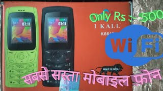 Unboxing I KALL K 6610 , The most cheaper mobile phone