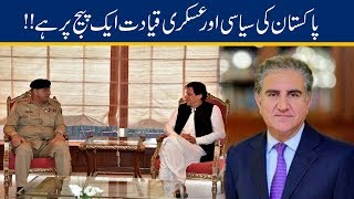 FM Shah Mehmood Qureshi Statement On Extension Of Army Chief General Bajwa