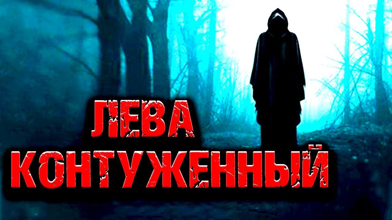 ЛЕВА КОНТУЖЕННЫЙ | Страшная история на ночь | Черный Рик