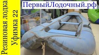 Уфимка 22. Видео обзор последней резиновой лодки Уфимского производства.