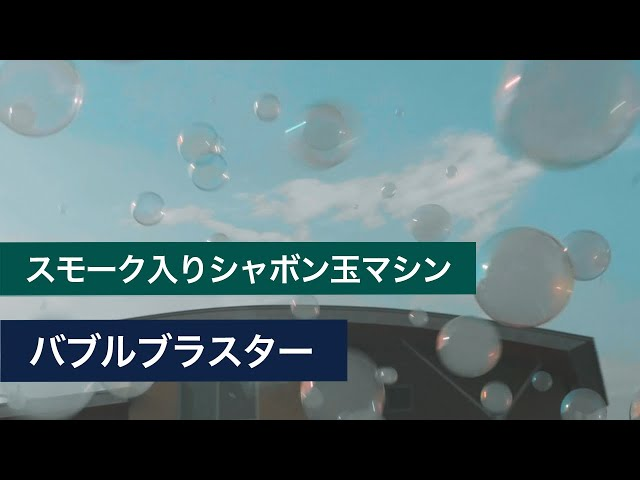 スモーク入りのシャボン玉でファンタジーな空間を演出【バブルブラスター】