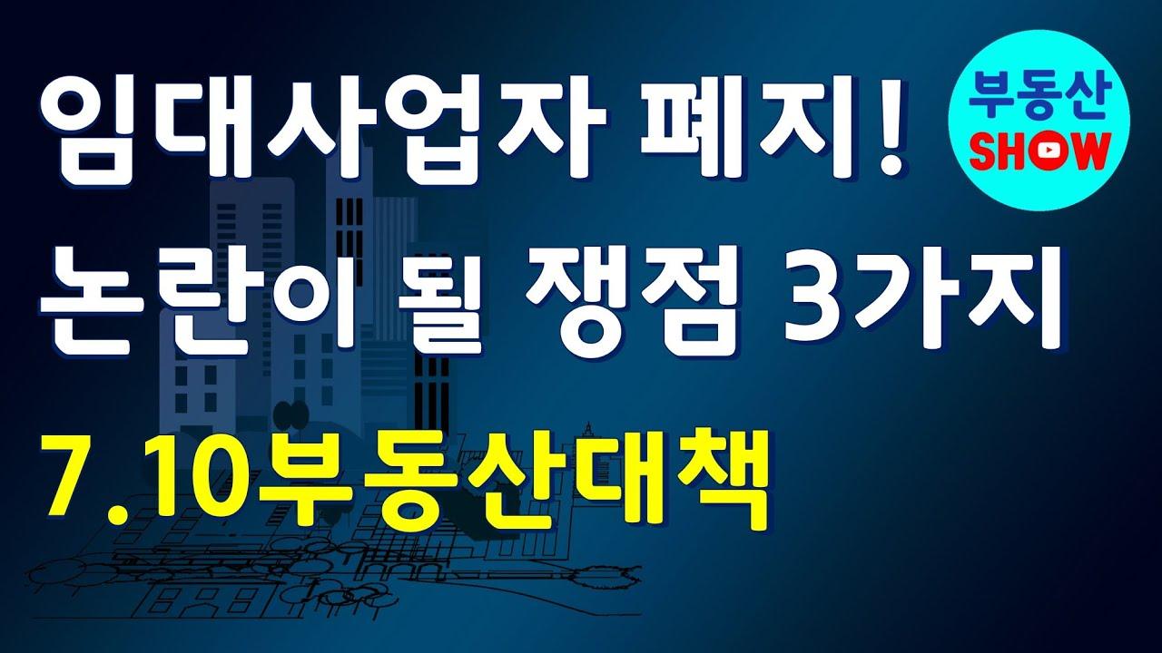 710 부동산대책, 임대사업자 폐지로 인한 논란이 될 쟁점 3가지!